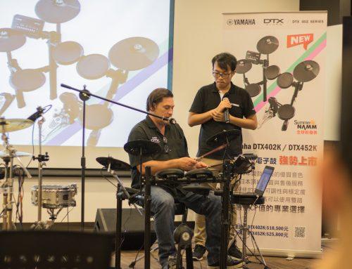 打擊樂器再進化!台灣Yamaha新品發表(下篇)